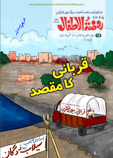 islamic books for kids in urdu, free islamic e books for children in english, islamic books download,  free islamic books for kids, islamic books for kids pdf, islamic books for kids online, islamic books online free, islamic books for children in english, free books for non muslims, islamic kids toys, islamic kids games, islamic coloring books, islamic borders, islamic story books for kids, islamic stories for kids pdf, islamic books for children
