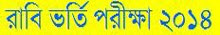 Rajshahi University Admission 2014.