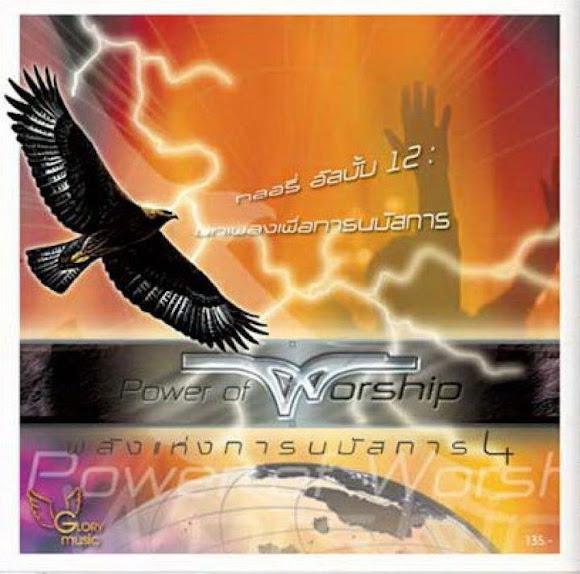 Adonai - Live_Paul Wilbur อโดนาย_กลอรี่ มิวสิค Power Of worship 4
