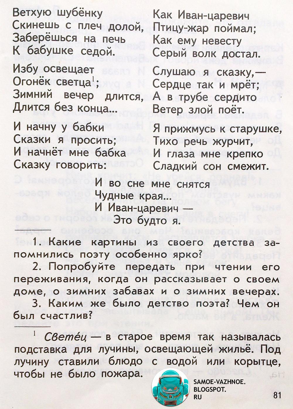 Романовская Живое слово учебник по литературе первый класс