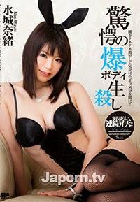 SMD-105 - S Model 105 Creampie with Extreme Sexy Body : Nao Mizuki