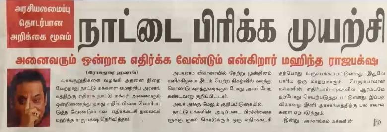 News paper in Sri Lanka : 28-01-2019