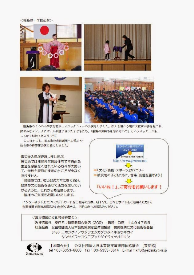 http://www.geidankyo.or.jp/img/news/bunka-tsunagu2013.pdf