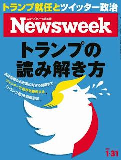 Newsweek ニューズウィーク日本版 2017年01月31日号  110MB