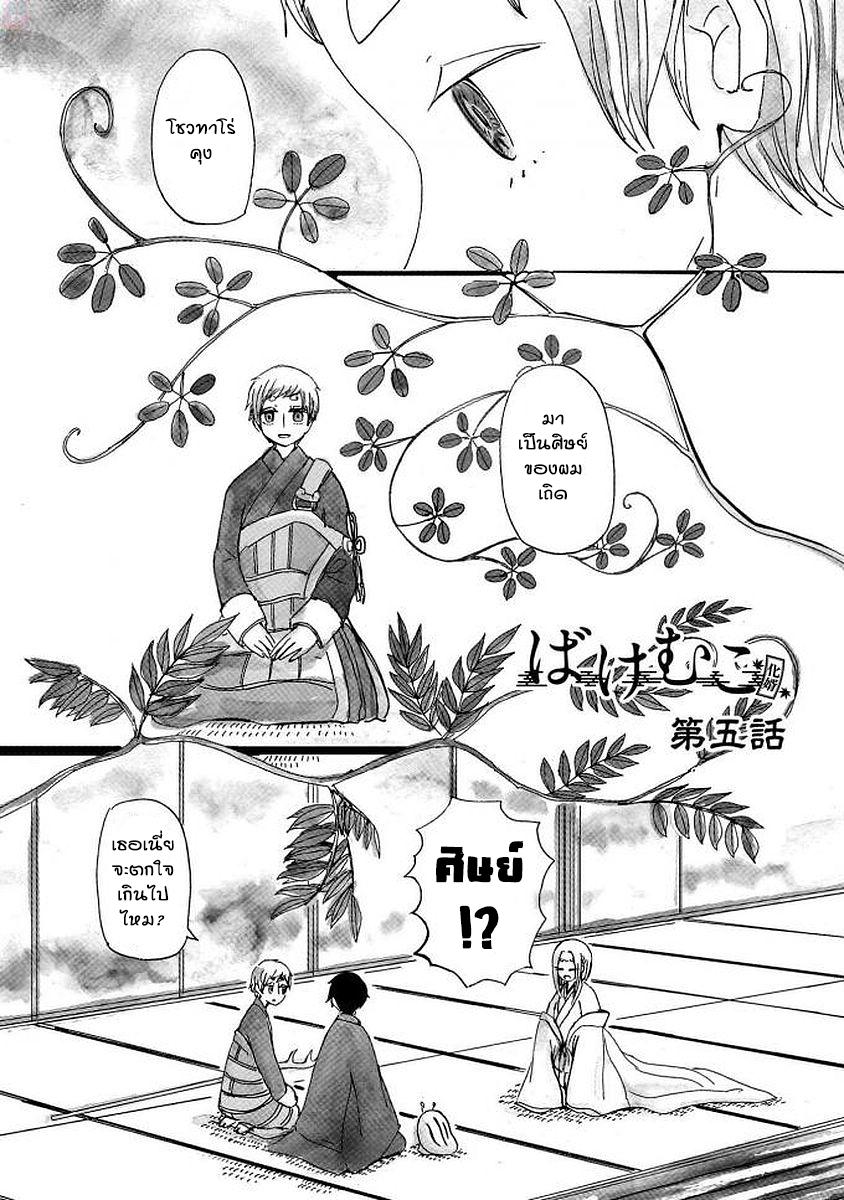Bakemuko-ตอนที่ 5