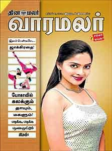 VaaraMalar PDF magazine 06-04-2014 free download online | Dinamalar VaaraMalar Tamil magazine PDF download for Free