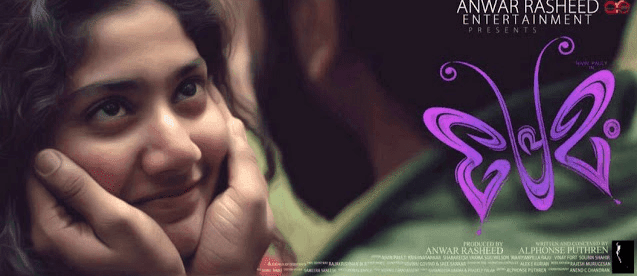 Premam (2015) : Thelimaanam mazhavillin Song Lyrics, Malare Song Lyrics