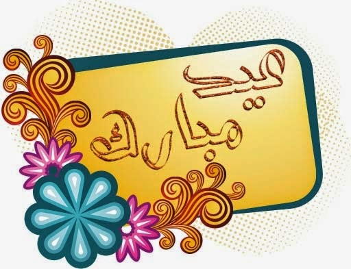 Beautiful Eid Mubarak Cards | Eid Mubarak Greetings