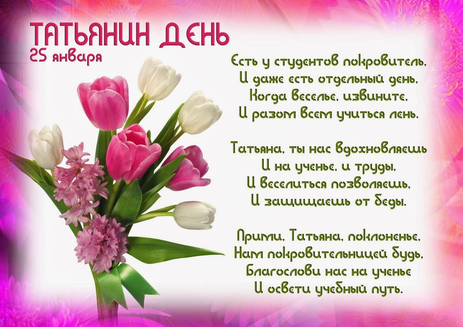 Татьянин день поздравление и открытках