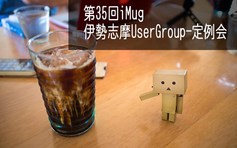 行ってまいりました『第35回iMug-伊勢志摩UserGroup-定例会』