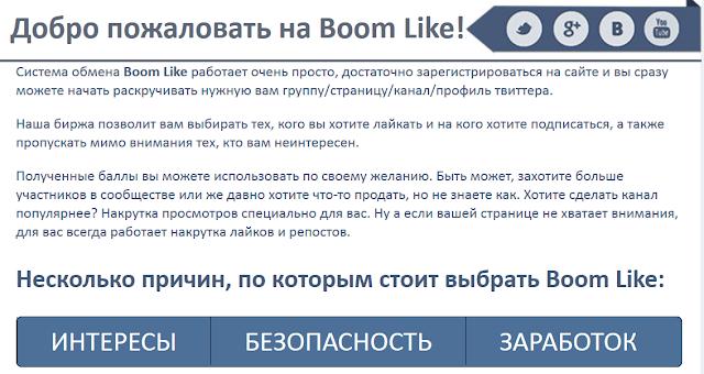 Boom Like, новый проект с большими возможностями работы и с множеством функций,