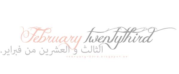 مدونة الثالث و العشرين من فبراير.