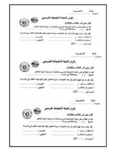 السجل التأديبي للطلاب المخالفين بعد تطبيق لائحة الإنضباط 12038321_67356295278