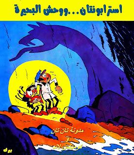 سترابونتان و وحش البحيره