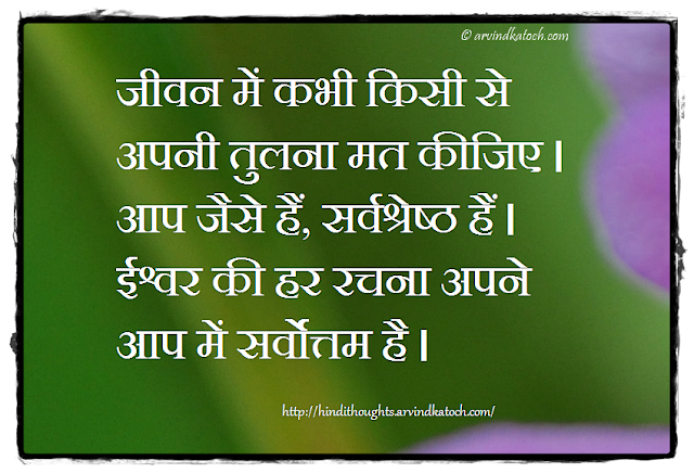 Hindi Thought, Compare, Life, God, Best, Quote