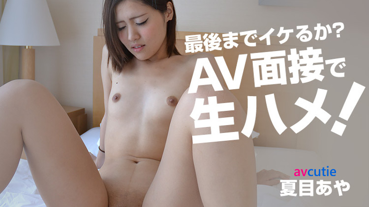 WATCH0988 Aya Natsume [HD]