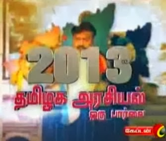 Tamilaga Arasiyal Oru Paarvai 01-01-2014 Captain Tv
