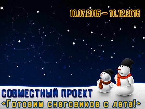 """Готовим снеговиков с лета!"""