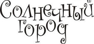 """Фонд """"Солнечный город"""""""