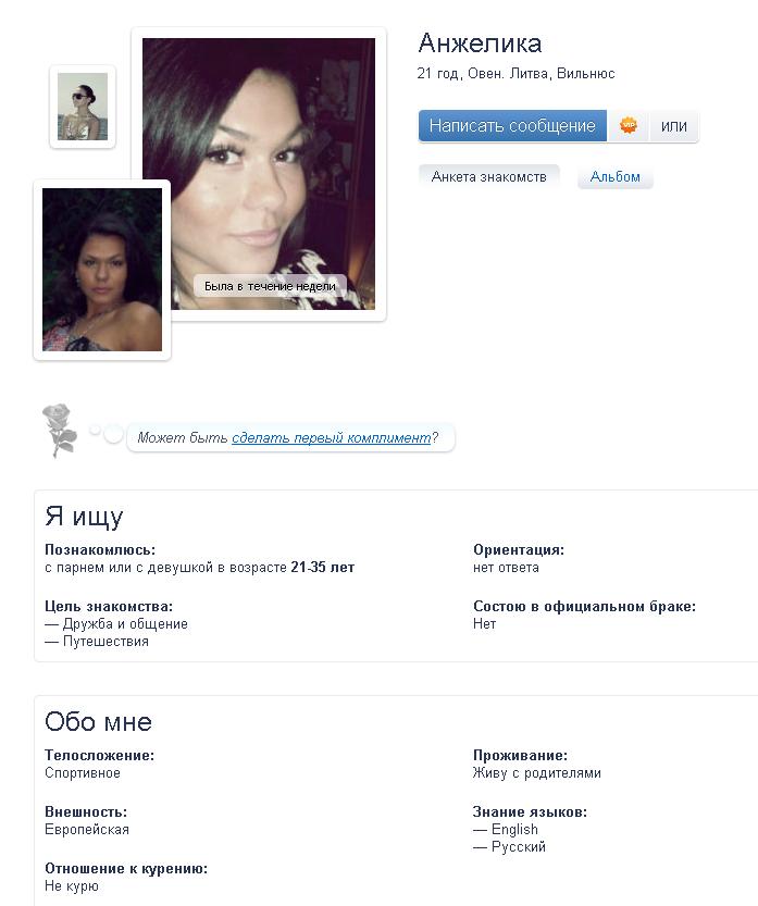 vamba-ru-znakomstva-moya-stranitsa