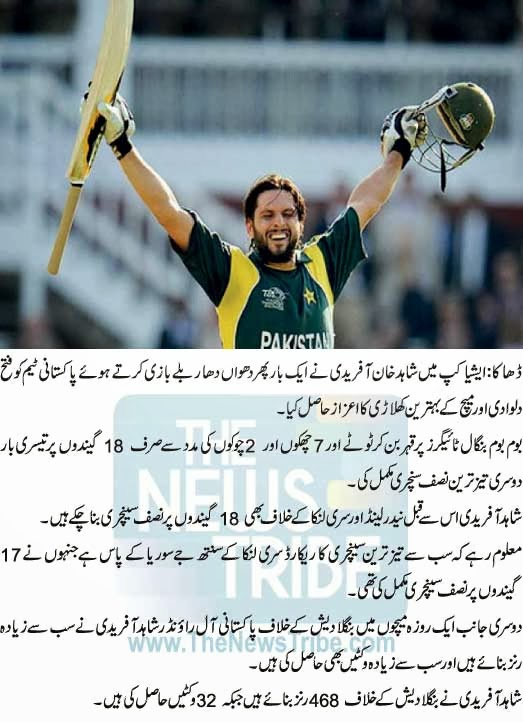 Afridi Best, Best of Afridi, Shahid Afridi, Shahid Khan Afridi, Bangladesh, Asia Cup, ASia Cup News, Asia, News, Sports, sports news, Cricket News,