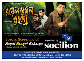 Royal Bengal Rahasya - Kolkata Bengali Movie