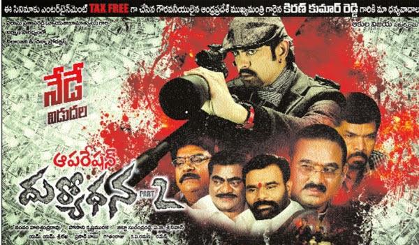 new tamil moviee 2014 click hear............ Operation+Duryodhana+2