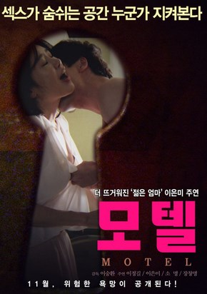 Motel 2015 [No Subs]