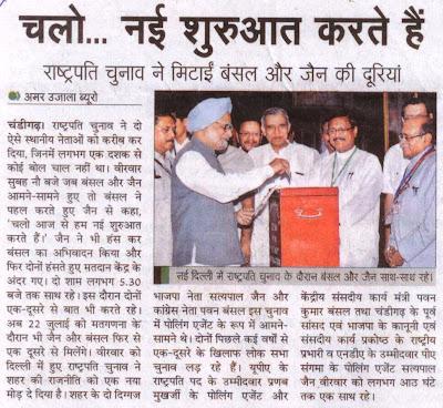 नई दिल्ली में राष्ट्रपति चुनाव के दौरान पवन बंसल और सत्य पाल जैन साथ-साथ रहे।