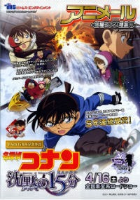 Detective Conan Movie 15 Quarter of Silence