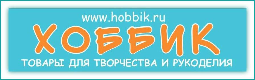 "Интернет-магазин ""Хоббик""!"