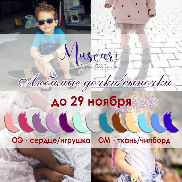 """""""Любимые дочки/сыночки"""" 29/11"""