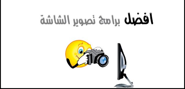 كيف يمكنك تصوير شاشة الكمبيوتر