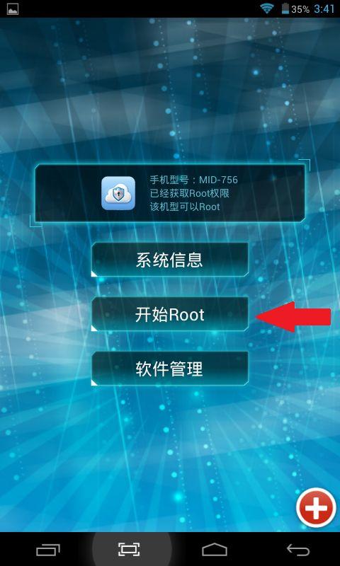 أسهل طريقة لعمل روت (Root) لأجهزة أندرويد دون الحاجة إلى الحاسوب Root Master