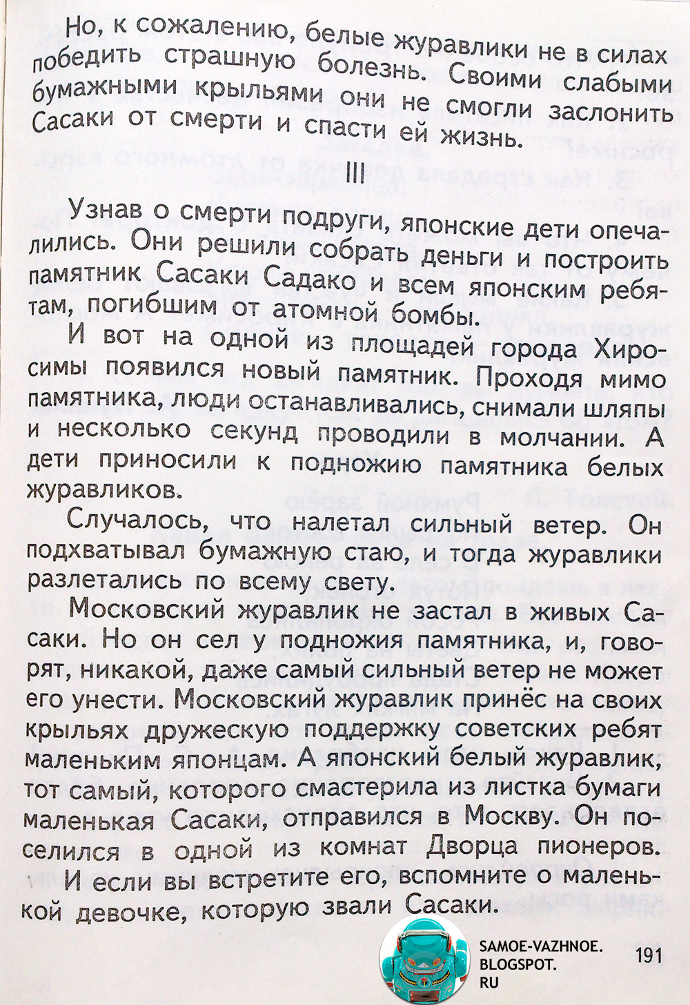 Яковлев Белые Журавлики читать онлайн учебник скан Сасаки Садако Хиросима оригами