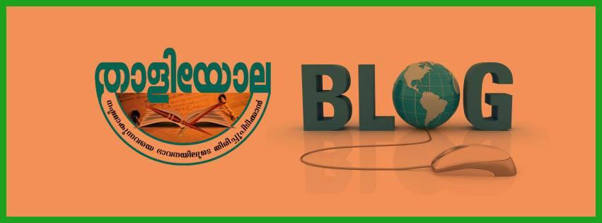 താളിയോല ബ്ലോഗ്