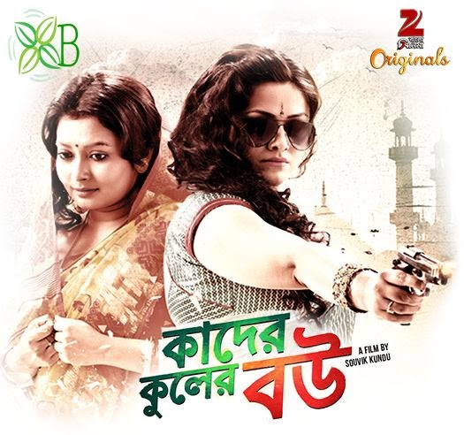 Kader Kuler Bou 2015, Zee Bangla, Bengali Movie
