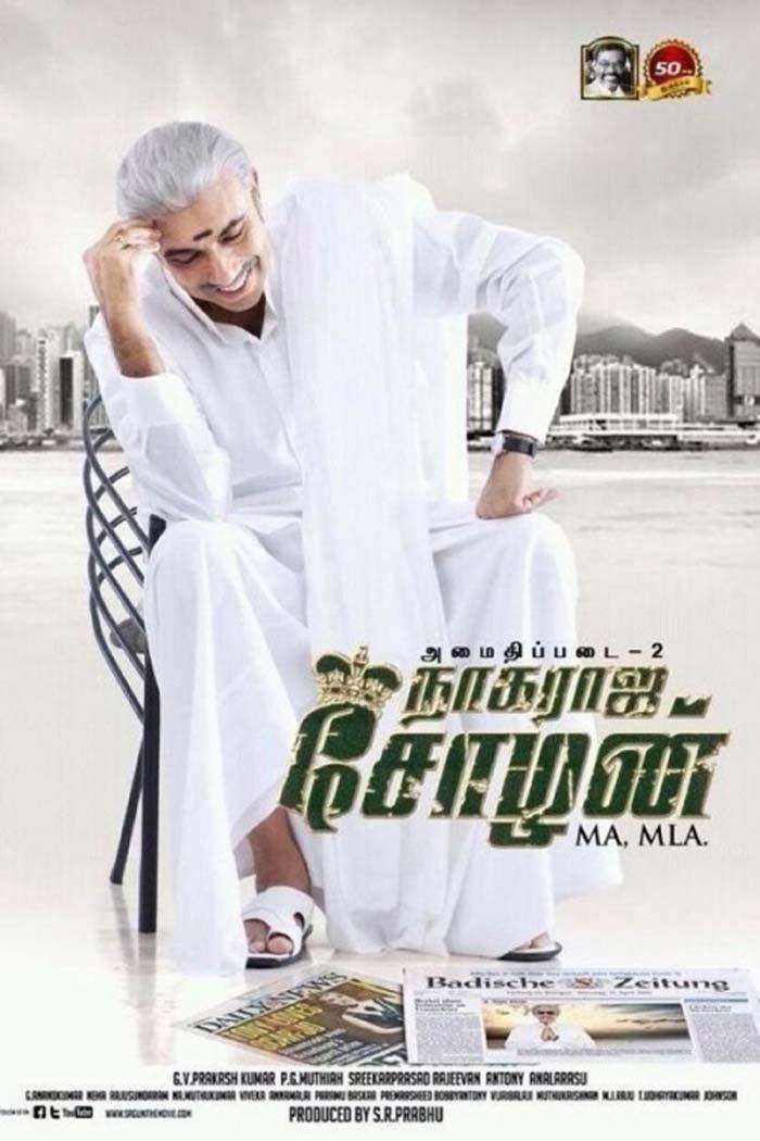 Watch Amaithipadai 2 – Nagaraja Sozhan M.A. M.L.A 2013 Lotus Movie Online HQ