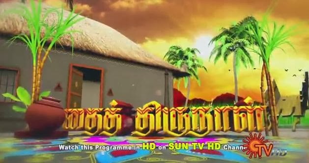 Thai Thirunaal Sun Tv Pongal Special Program Shows 14-01-2014