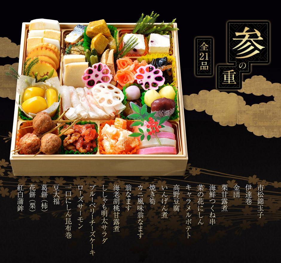 早割 小樽きたいち 海鮮おせち 「豪華」 海鮮 おせち料理123
