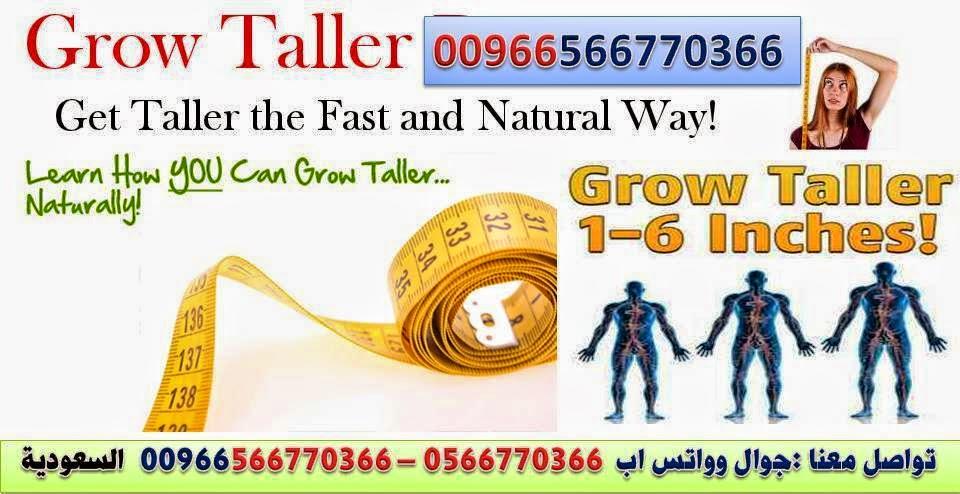 Grow Tall Easy افضل علاج لقصر القامة وزيادة الطول بطرق طبيعية
