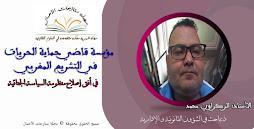مؤسسة قاضي حماية الحريات في التشريع المغربي في أفق إصلاح منظومة السياسة الجنائية