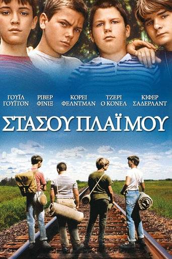 Stand by Me (1986) tainies online oipeirates