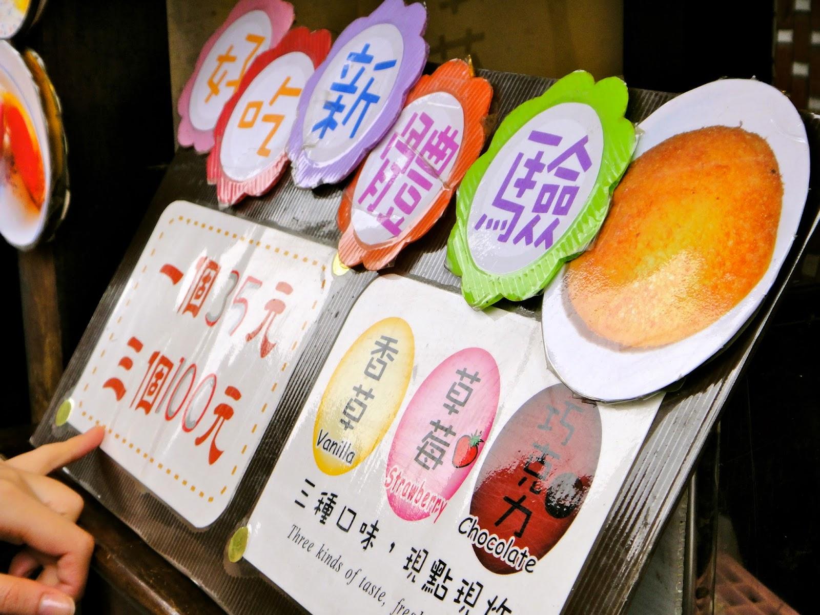 Shifen Fried Ice Cream Flavors Taiwan