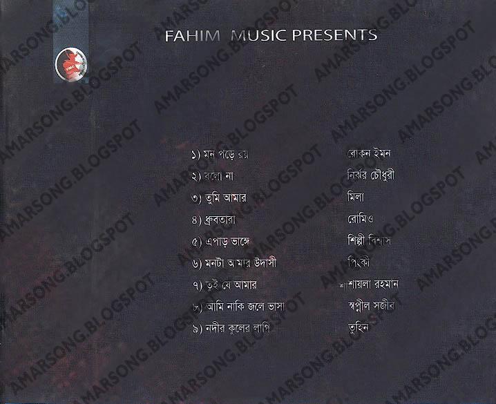 Nirjher Ft Notun Tara 2 (Eid Album 2011)