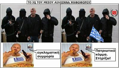 Δεν είναι η ΧA εγκληματίες - Είναι 450.000 Έλληνες που την ψήφισαν. του Τάσου Θεοδωρόπουλου