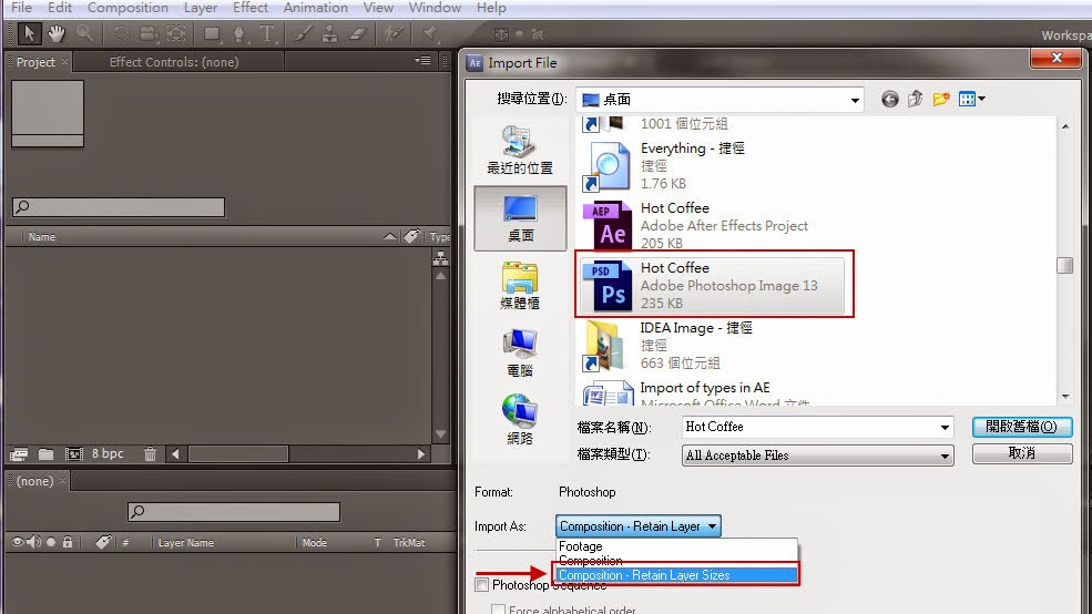 Importing PSD、AI、Sequence and aep Files in AE 09