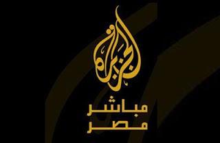 جميع ترددات قناة الجزيرة مباشر مصر الجديدة على النايل سات al jazeera mubasher misr frequency nilesat