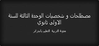 مصطلحات و شخصيات الوحدة الثالثة للسنة الاولى ثانوي  third unit figures for the first year secondary