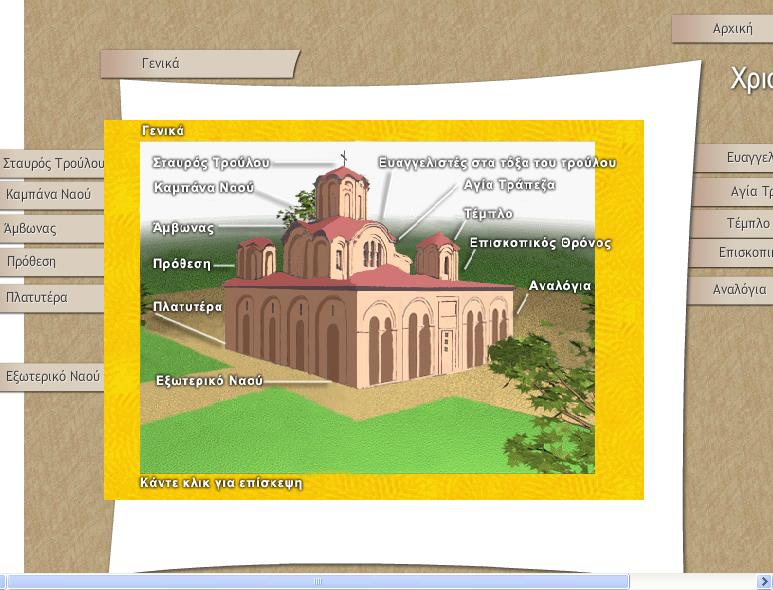 http://ebooks.edu.gr/modules/ebook/show.php/DSGL-B126/498/3244,13190/extras/Html/kef1_en26_naos_xristianikos_popup.htm